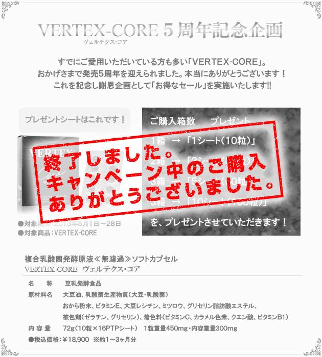 VERTEX-CORE_5campaign_fin
